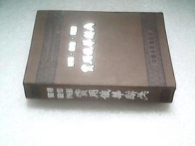 变格●变位●例解 实用俄华辞典