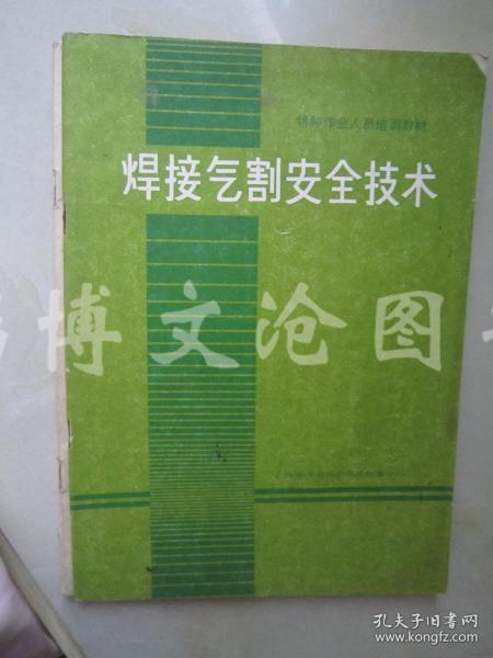 焊接气割安全技术