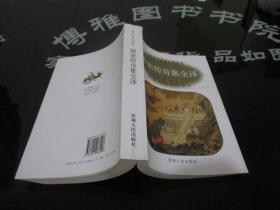 唐宋传奇集全译:中国历代名著全译丛书  2007一版一印  正版现货   19-4号柜