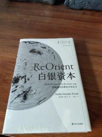 白银资本:重视经济全球化中的东方 汗青堂系列012