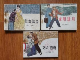 长江三部曲连环画套书