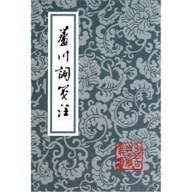 芦川词笺注(中国古典文学丛书 全一册)
