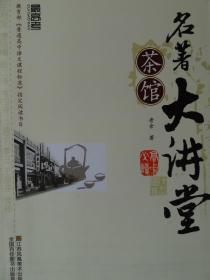 名著大讲堂茶馆-名著大讲堂系列丛书