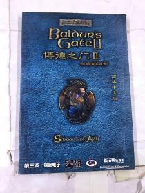 游戏手册:博德之门II  安姆的阴影第三波(简体中文版)