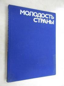 外文书    精装 共278页  详见图片