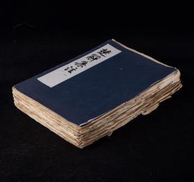 限量发行 仅仅发行三十部  罕见毛装本!1979年上海书画出版社据宋端平本刻印《楚辞集注》6册全,毛装 玉扣纸