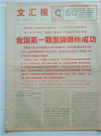 报,人民日报,1967年,我们伟大领袖毛主席早在一九五八年六月就指出:搞一点原子弹、氢弹,我看有十年功夫完全可能。我国第一颗氢弹爆炸成功,1战无不胜的毛泽东思想万岁! 2毛主席的英明预言实现了 3文化大革命的又一辉煌成果 4振奋人心的大喜事 5大长革命人民志气 大灭敌人威风 6向人民解放军学习 7让帝修反在我们面前发抖! 8世界革命人民的共同胜利,收藏报纸,品相如图
