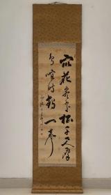 日本回流老字画《古书法》沙门鹤湛清代民国人书画茶室客厅古画山水花鸟人物