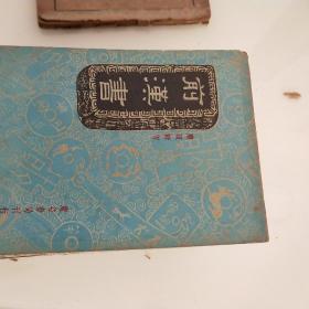前汉书(全)六册