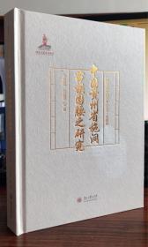 中国贵州省施洞苗族围腰之研究