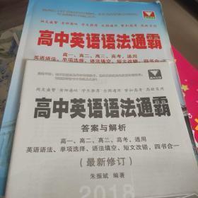 高中英语语法通霸 最新修订 2016版