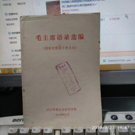 毛主席语录选编(供研究儒法斗争史用)(私藏本)