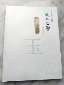 大华玉器博物馆:藏玉之鉴