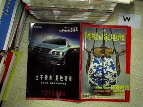 中国国家地理   2004 8