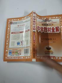 中学教材全解:物理(8年级上)(人教版)