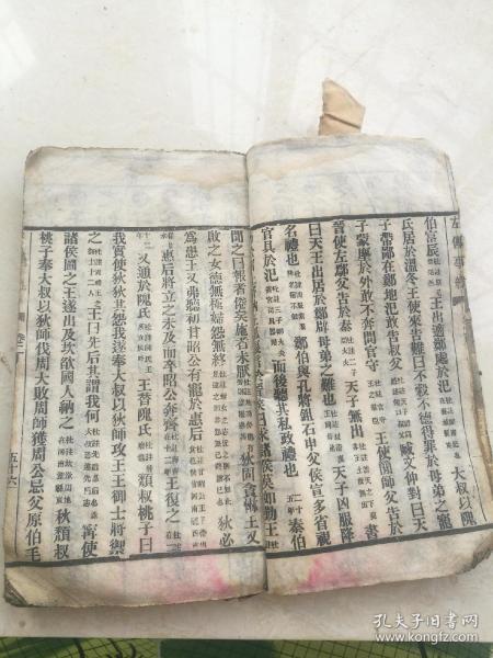木刻,一本四书便蒙的衬纸有,左传事纬,中外新闻一一杭州白话官报,孟子恒解,恩纶必诵等书的书页。