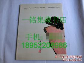 【现货 包邮】《中国近代五位杰出画家》 1982年初版 英国皇家艺术学院画展画集  收录吴昌硕 黄宾虹 潘天寿 陈之佛 傅抱石 作品85件