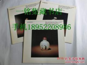 【现货 包邮】《鲍勃·斯蒂文斯珍藏鼻烟壶专场拍卖图录》(Bob C. Stevens)三册全 苏富比 1981&1982  附成交价目表