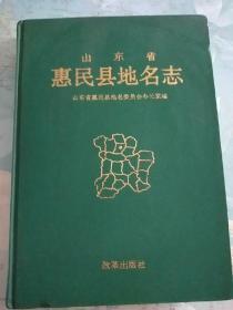 山东省惠民县地名志