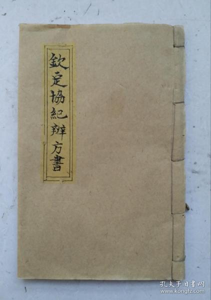 清代乾隆四年(1739年)择吉命理风水书《钦定协纪辨方书》。卷33、卷34、卷35、卷36,共四卷合辑本。系中国古代择吉典籍中集大成之著作。清乾隆四年(公元1739年),由允禄、梅毂成、何国宗等三、四十人奉敕编撰,乾隆亲制序文。主要内容是破除术数家繁碎拘泥,附会假借之说,删除了神煞、俗论及多相矛盾之处,而以五行生克衰旺之理来谈趋吉避凶之道。清代占卜、风水、命理、择吉选择用事本。