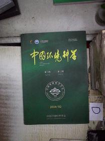 中国环境科学第39卷 2019 2 。 .