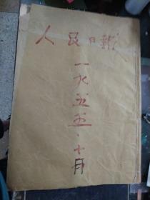 原版老报纸   人民日报1955年10月份(10月2日-10月31日  缺国庆日)