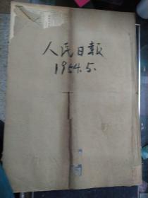 原版老报纸   人民日报1954年5月份(5月1日-5月31日 日)