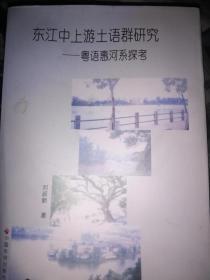 东江中上游土语群研究:粤语惠河系探考    满百包邮