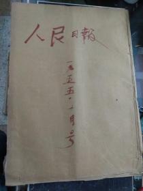 原版老报纸   人民日报1955年10月份(10月2日-10月31日)