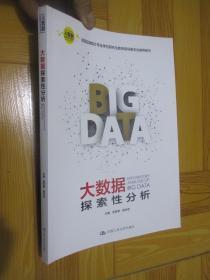 大数据探索性分析(大数据分析统计应用丛书)  16开