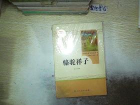 名著阅读课程化丛书 骆驼祥子 (未开封)