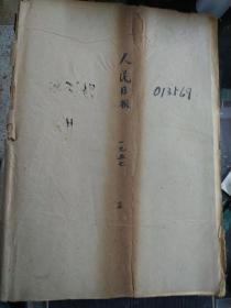 原版老报纸    人民日报1957年3月份(3月1日-3月31日全)