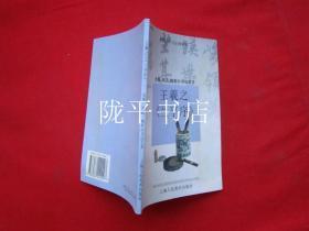 王羲之《兰亭序》:先秦、两汉、魏晋的书法艺术(中国历代书法博物馆)