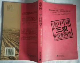 南中国三农问题调查:《南方农村报》记者与农民全接触