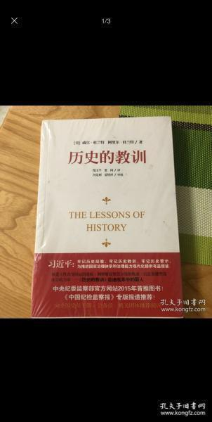 历史的教训