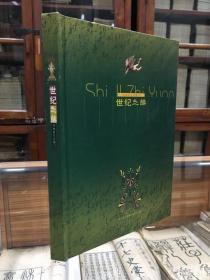 世纪之缘 经典音乐珍藏CD【全套八张光盘】