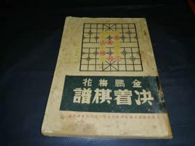 民国版---金鹏梅花决着棋谱【1946年版】