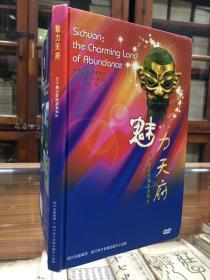魅力天府 三十集大型旅游系列片 4DVD