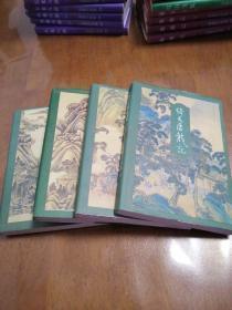 倚天屠龙记(1一4册)全  正版现货  实物拍摄