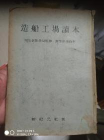 造船工场读本 新纪元社版 日文版