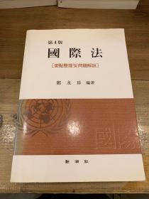 韩文原版书 《国际法》新潮社