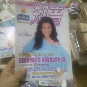 知音2005 6