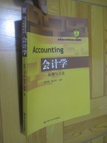 会计学——原理与方法(教育部经济管理类核心课程教材) 16开