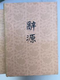 辞源 (全四册)