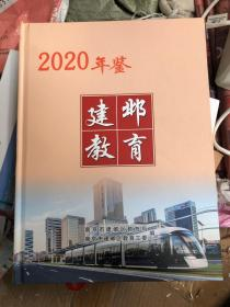 建邺教育2020年鉴
