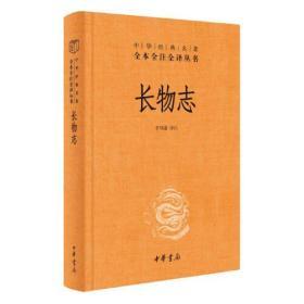 长物志(中华经典名著全本全注全译)  李瑞豪 中华书局