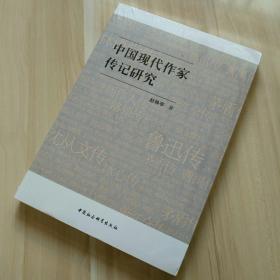 中国现代作家传记研究全新未拆封。