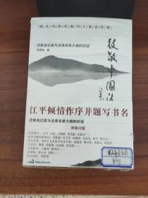 致敬中国法律人  吴晓锋  著 中国民主法制出版社(未拆封)