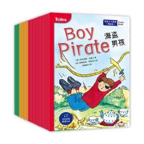 培生少儿英语·预备级(共24册)童话、科幻、科普3种主题,500多个重点词汇,帮助孩子丰富阅读范围和词汇积累范围,提升阅读能力。中英双语编排,随书配音频。