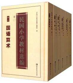 民国小学教材选编(32开精装 全28册 原箱装)
